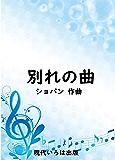 楽譜  別れの曲(練習曲作品10第3番) ピアノ