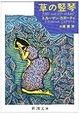 草の竪琴 (新潮文庫)