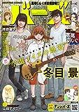 コミックバーズ 2017年09月号 [雑誌] (バーズコミックス)