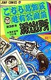 こちら葛飾区亀有公園前派出所 35 (ジャンプコミックス)