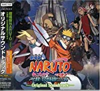 Animation Soundtrack (Mini Lp Sleeve) by Movie (Naruto Daigekitotsu! Mab) (2005-08-24)