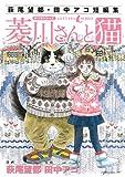 萩尾望都・田中アコ短編集 ゲバラシリーズ 菱川さんと猫 / 萩尾 望都 のシリーズ情報を見る