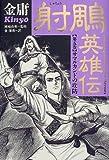 射雕英雄伝 (第5巻)