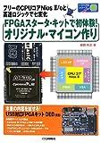 FPGAスタータ・キットで初体験!オリジナル・マイコン作り―フリーのCPUコアNios 2/eと高速ロジックで七変化 (トライアルシリーズ)