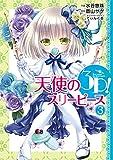 天使の3P! (3) (電撃コミックスNEXT)