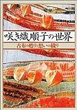 咲き織順子の世界―古布の甦りと想いの織り