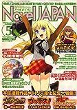 Novel JAPAN (ノベルジャパン) 2007年 05月号 [雑誌]