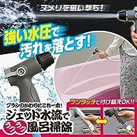 ジェット水流でラクラク風呂掃除 1007726