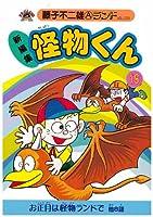 新編集怪物くん 19 (藤子不二雄Aランド Vol. 25)
