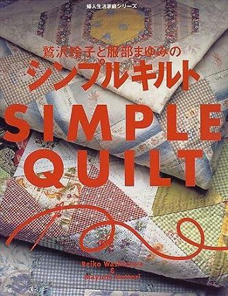 鷲沢玲子と服部まゆみのシンプルキルト (婦人生活家庭シリーズ)