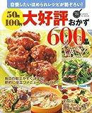 50円100円大好評おかず600品 (GAKKEN HIT MOOK 学研のお料理レシピ)