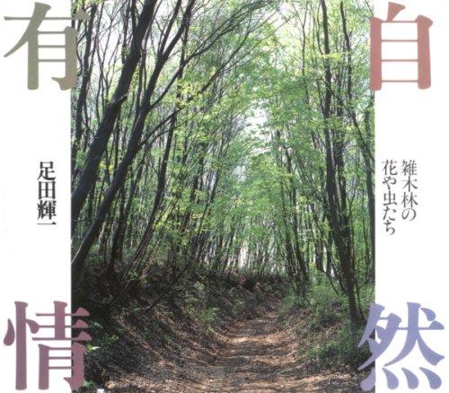 自然有情―雑木林の花や虫たち