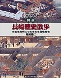 図説 長崎歴史散歩―大航海時代にひらかれた国際都市 (ふくろうの本)