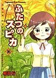 ふたつのスピカ 16 (MFコミックス フラッパーシリーズ) 画像