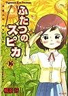 ふたつのスピカ 第16巻