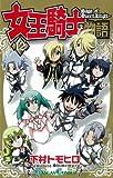 女王騎士物語 12 (ガンガンコミックス)