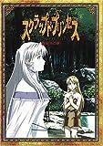スクラップド・プリンセス(11)〈すてPRIX版〉 [DVD]