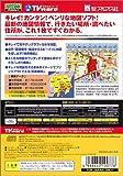 「Pro Atlas for TV 首都圏版/TVware 情報革命シリーズ」の関連画像