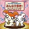 CDツイン とっとこハム太郎「みんな大好き!ハムハムソング」