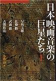 日本映画音楽の巨星たち〈1〉早坂文雄・佐藤勝・武満徹・古関裕而 画像