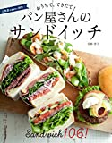 おうちで、できたて!  パン屋さんのサンドイッチ (人気店を徹底的に研究!)