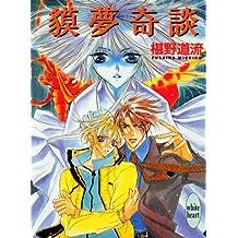 獏夢奇談 (講談社X文庫ホワイトハート)