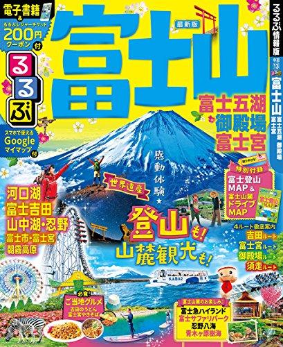 るるぶ富士山 富士五湖 御殿場 富士宮 (るるぶ情報版地域)