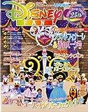 Disney FAN (ディズニーファン) 増刊 25周年グランドフィナーレ 2009年 04月号 [雑誌]