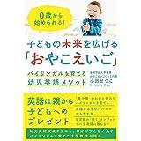 子どもの未来を広げる「おやこえいご」 ~バイリンガルを育てる幼児英語メソッド~