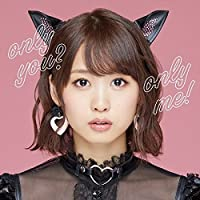 【Amazon.co.jp限定】only you? only me!(オリジナルブロマイド付き)