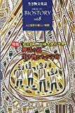 生き物文化誌ビオストーリー〈第8巻〉特集 知の巨人、大林太良の世界 神話の道 生き物たちの宇宙