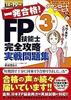 一発合格!FP技能士3級 完全攻略実戦問題集18-19年版