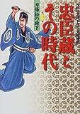 忠臣蔵とその時代―NHK大河ドラマ「元禄繚乱」〈第1巻〉刃傷松の廊下