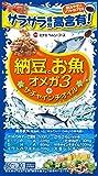 納豆とお魚オメガ3サチャインチ 523mg×60球