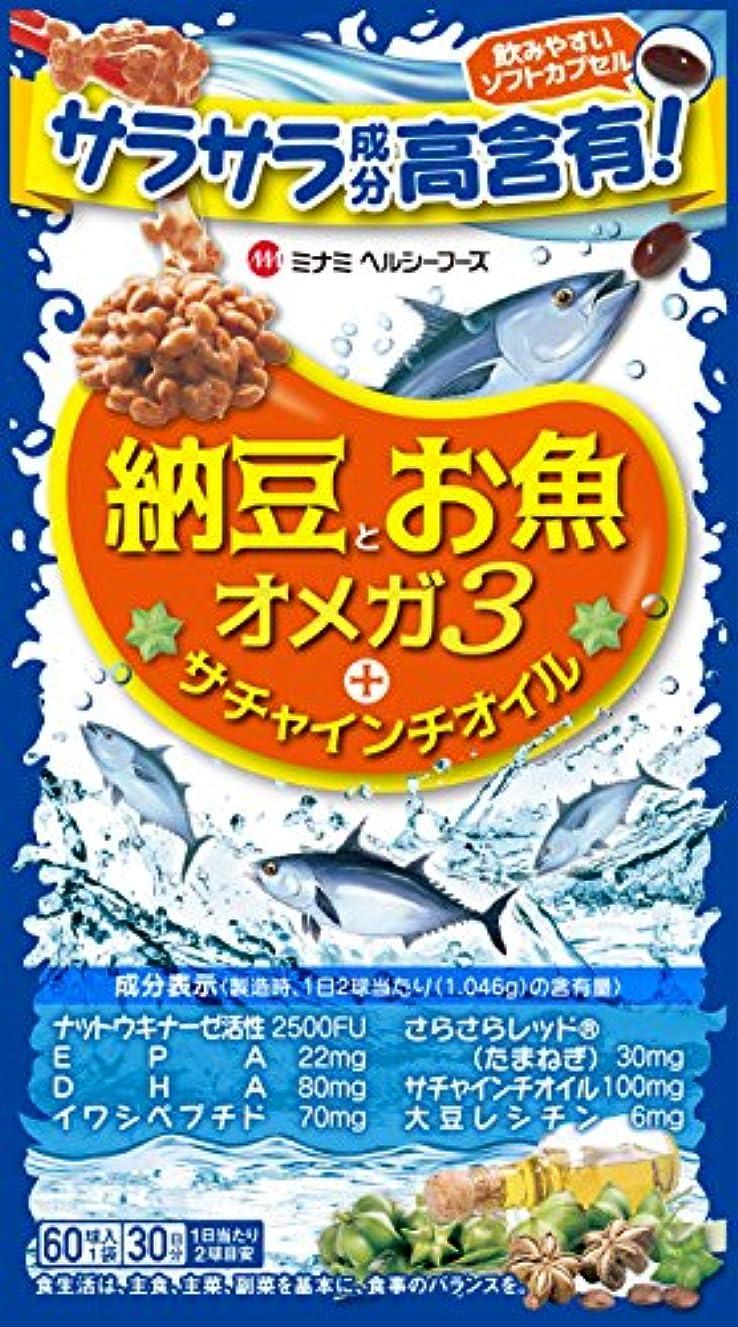 脚アフリカ動脈ミナミヘルシーフーズ 納豆とお魚オメガ3サチャインチ 60球