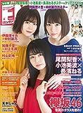 ENTAME(エンタメ) 2018年 04 月号 [雑誌]