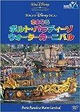 東京ディズニーシー さよなら ポルト・パラディーゾ・ウォーターカーニバル[DVD]