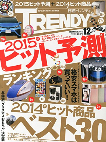 日経 TRENDY(トレンディ)2014年12月号[雑誌]
