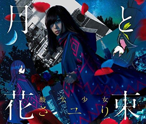 """""""酸欠少女""""さユり (Sayuri ) – 月と花束 [FLAC + MP3 320 / WEB] [2018.02.28]"""