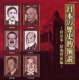日本の歴史的演説~政治家・昭和戦前編~