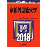京都外国語大学 (2018年版大学入試シリーズ)