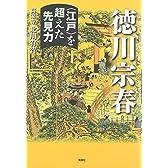 徳川宗春: 〈江戸〉を超えた先見力