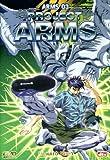 Project Arms #03 (Eps 09-12) by Junichi Takaoka Hajime Kamegaki
