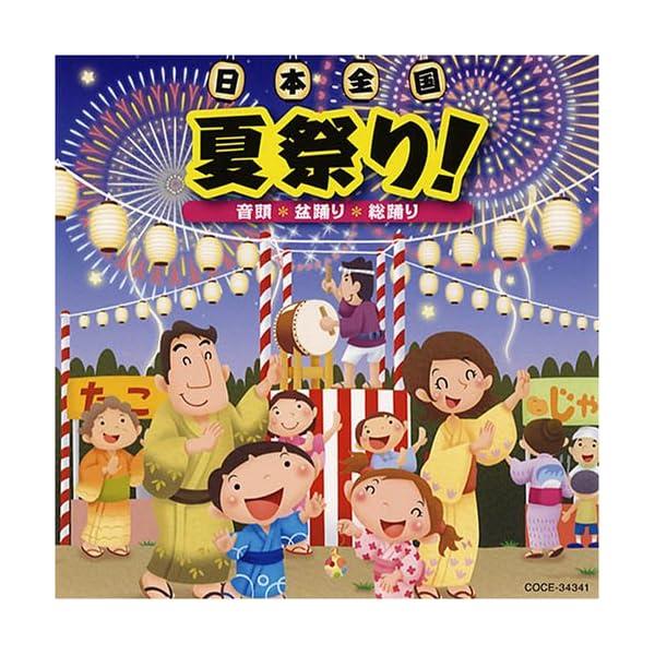 日本全国 夏祭り!~音頭 盆踊り 総踊り~の商品画像