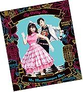 My Cherry Pie(小粋なチェリーパイ)/My Hamburger Boy(浮気なハンバーガーボーイ)【初回限定盤】