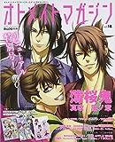 B's-LOG別冊 オトメイトマガジン vol.18 (エンターブレインムック)