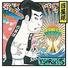 [Amazon.co.jp限定]メジャーデビューというボケ(初回限定盤)(CD+DVD)(ジャケットイラストステッカー付)
