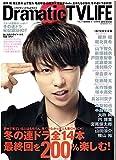 Dramatic TV LIFE 2010年 4/15号 [雑誌]