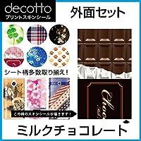 docomo N-01E 専用 スキンシート 外面セット チョコ 【 ミルクチョコレート 】