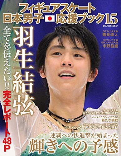 フィギュアスケート日本男子応援ブック Vol.15 (DIA Collection)の詳細を見る